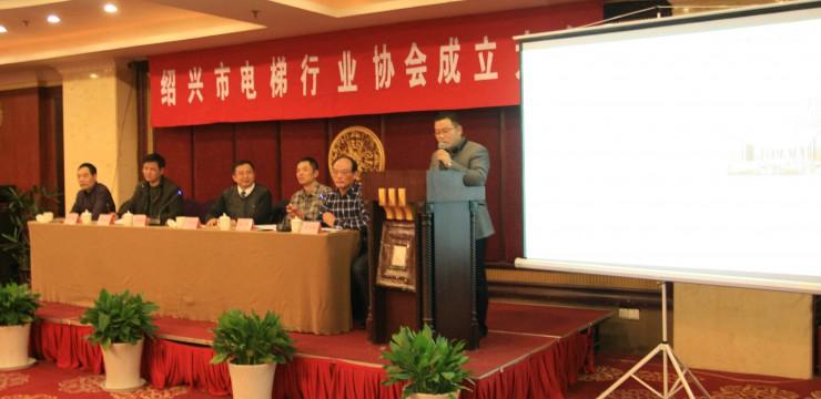绍兴市平博88行业协会成立,我司总经理当选为首届协会秘书长