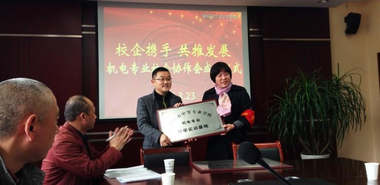 绍兴中专校企协作会成立,我司总经理被选为协作会副主任