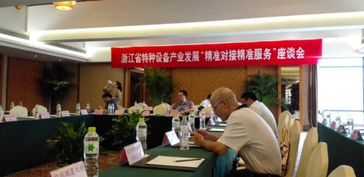 我司被列入浙江省重点支持特种设备产业名单