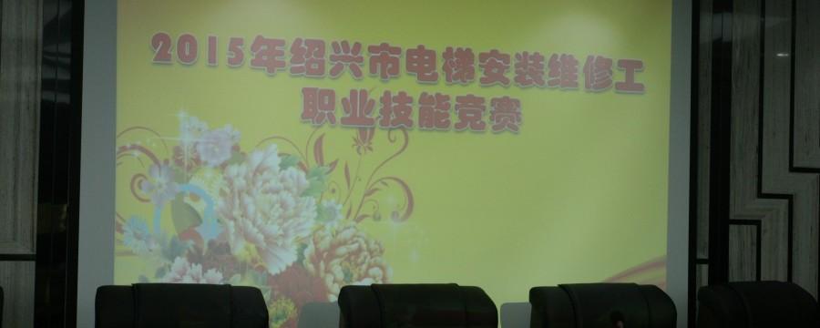 绍兴市首届平博88安装维修工职业技能竞赛在我司顺利举行