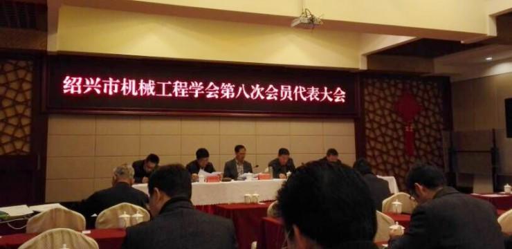 绍兴市机械工程学会第八次全体会员大会