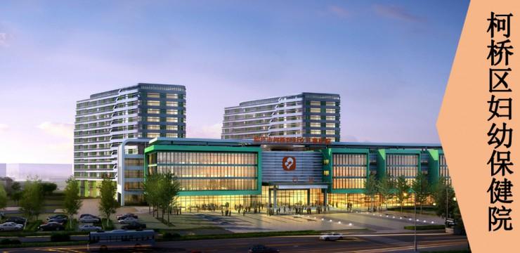平博88pinbet88平博88中标绍兴市柯桥区妇女儿童医院